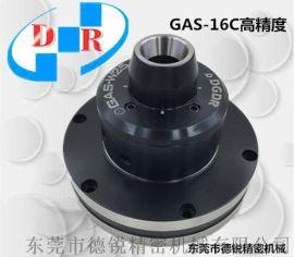 DGDR牌GAS-16C四轴五轴高精度回转气动夹头