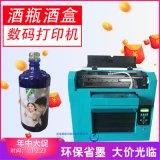 私人订制酒瓶酒盒打印机 UV平板打印机