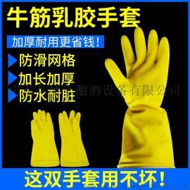 久盛丰牛筋乳胶手套加厚工业橡胶皮耐磨洗衣劳保防水