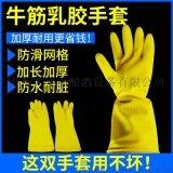久盛豐牛筋乳膠手套加厚工業橡膠皮耐磨洗衣勞保防水