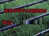浙江杭州滴灌管滴灌帶