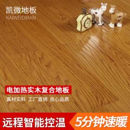电加热发热实木复合地板 家用智能发热节能5分钟速暖