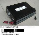 電動機車大功率充電器 (SC-72V25A)