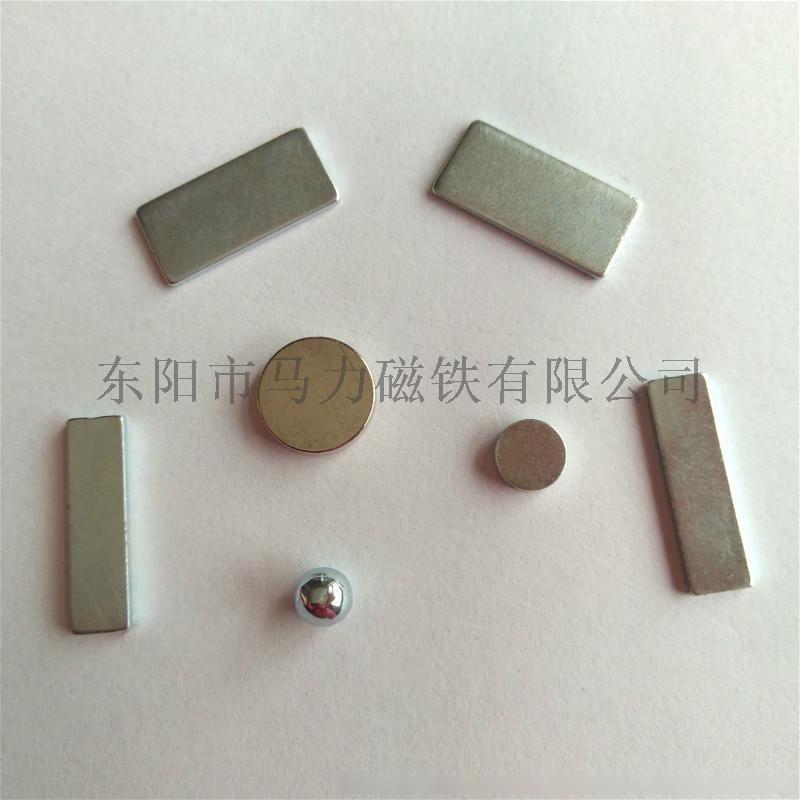 钕铁硼强磁铁生产厂家 折叠自行车专用磁铁磁块