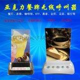宁夏专业餐厅呼叫器、茶楼呼叫器、咖啡呼叫器