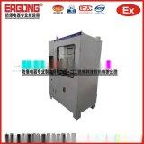 氮氣PXK立式防爆正壓配電櫃非標定製