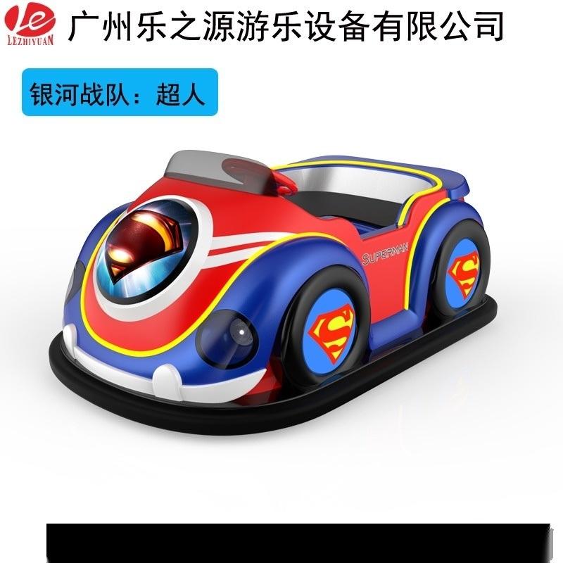 广场游乐设备复仇者联盟碰碰车美队碰碰车蜘蛛侠碰碰车