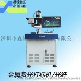 光纤激光打标机logo生产日期金属塑料刻字机