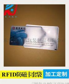 射频防消磁卡套袋 ,RFID屏蔽袋 CPU银行卡防盗刷卡套袋 防磁铝箔卡袋,  袋