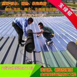 供应屋顶防水材料铁皮屋顶 彩钢屋顶 铁皮厂房防水