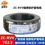 金环宇电线电缆 国标阻燃软护套电缆 ZC-RVV 7X2.5室外电缆