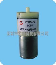 微型气泵(LY370APM)