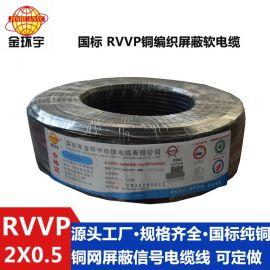 深圳市金环宇电线电缆RVVP2*0.5铜屏蔽线屏蔽防干扰信号通讯电线