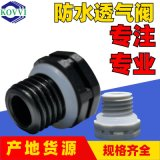 M12防水透气阀 LED投光灯呼吸器 户外灯具防潮装置换气阀产地货源