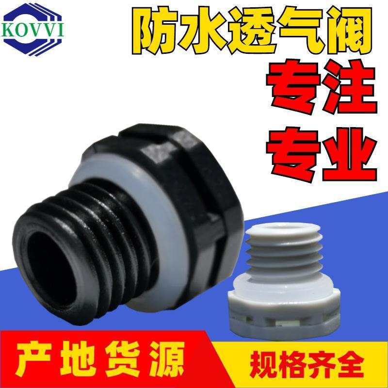M12防水透氣閥 LED投光燈呼吸器 戶外燈具防潮裝置換氣閥產地貨源