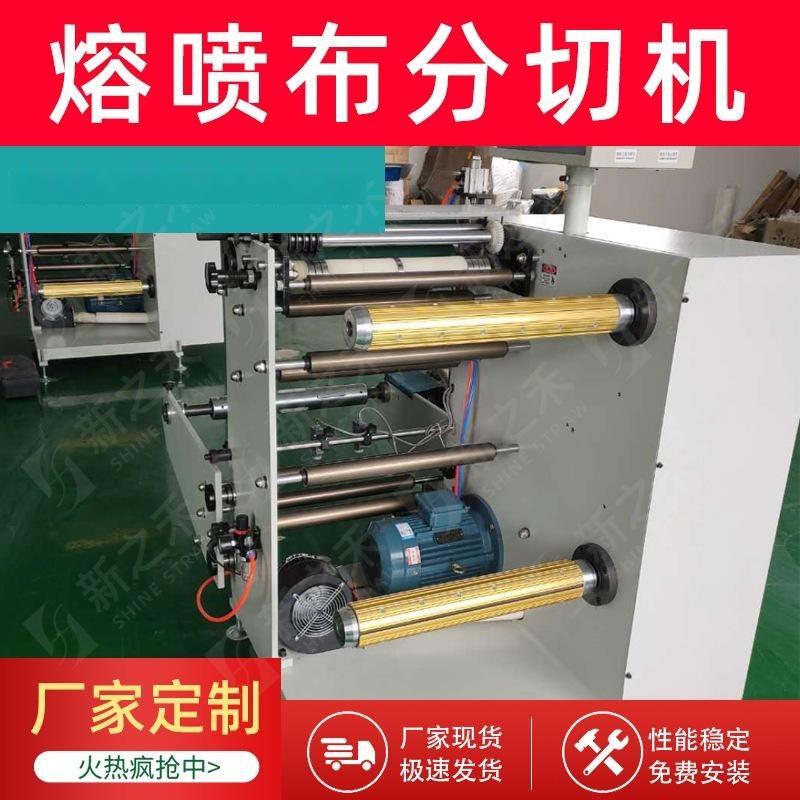 熔喷布分切机 分条机 全自动无纺布分条机 口罩布过滤布分切机