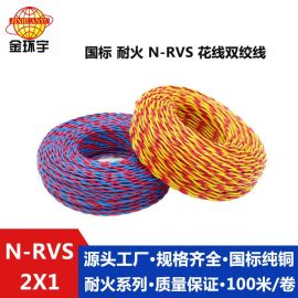 金环宇电线电缆 国标 耐火N-RVS双绞线2芯1平方消防信号线灯头线