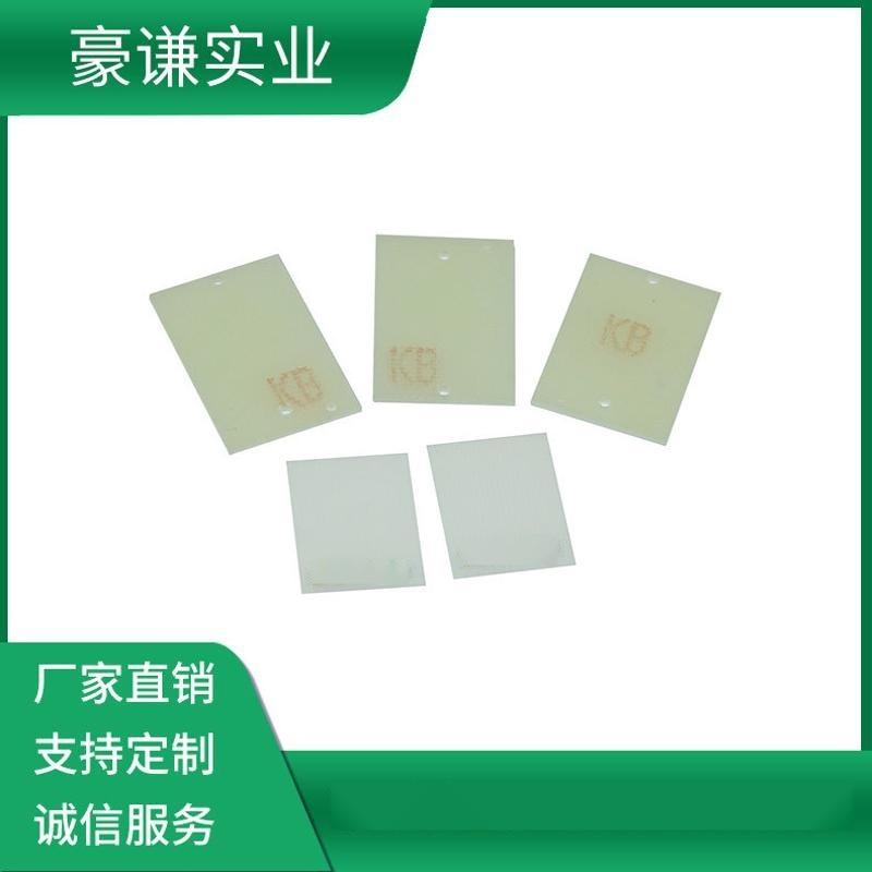 广东厂家定制建滔、台耀、裕丰威禾环氧板树脂纤维板FR-4加工件