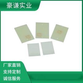 廣東廠家定制建滔、臺耀、裕豐威禾環氧板樹脂纖維板FR-4加工件