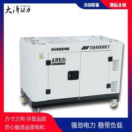 移动式7千瓦柴油发电机