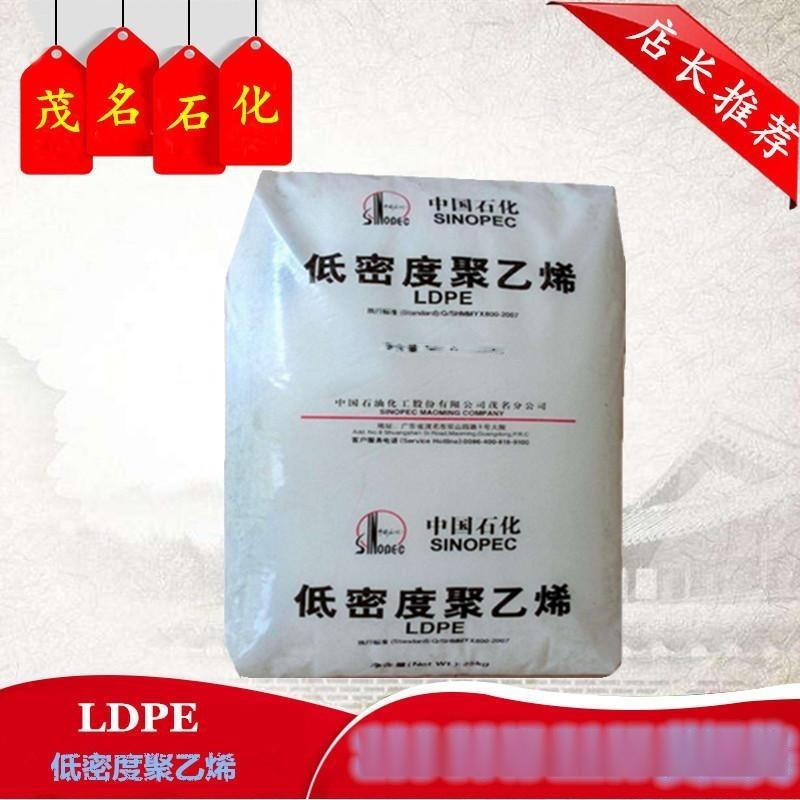 吹塑级LDPE 茂名石化 2420H 薄膜级LDPE 用于重包装膜