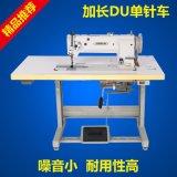 供應星馳牌加長DU單針車 沙發汽車運動用品平縫機