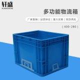 轩盛,400-280塑料物流箱,加厚物流箱,收纳箱