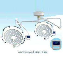 外置摄像手术灯、LED医用照明无影灯、欣雨辰直销.