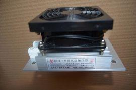 JRQ-F型帶風扇加熱器