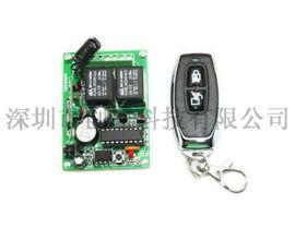 无线遥控接收器