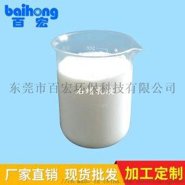 厂家直销防粘剂蜡乳液 手感剂乳液BH-730