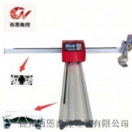 便携式数控火焰切割机 等离子切割机 数控切割机