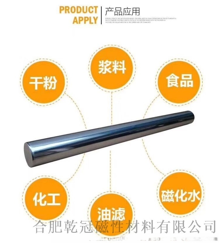 强力磁铁棒 不锈钢强磁棒 12000GS