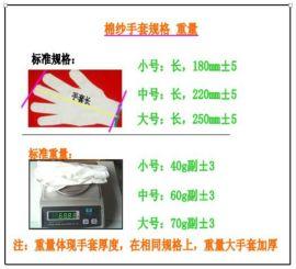 【加厚耐用】线手套品牌质量实惠价格错一赔三最新报价1.3元副