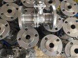防火防静电硅溶胶铸造球阀(DN50,PN16)