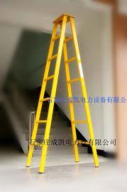 玻璃钢绝缘梯 人字梯 A型梯 合梯 2米绝缘梯折叠梯