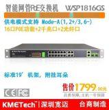 18口POE交換機 PSE1816GS:16-Port 10/100Mbps+2 Gigabit TP/SFP
