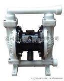 QBY3/QBK-15 工程塑料气动隔膜泵 第三代 化工气泵 氟塑料