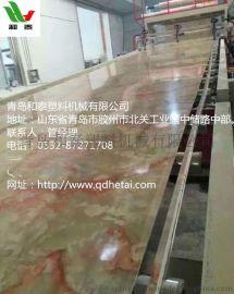 青岛和泰 PVC免漆板生产线,仿大理石板材生产线
