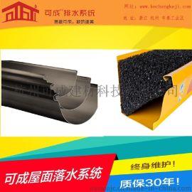 杭州屋面落水系统/成品天沟雨水槽/铝合金天沟15257166126