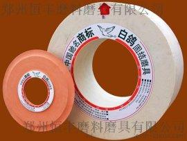 白鸽陶瓷砂轮750mm定做磨轧辊砂轮