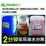 绿赛 纳米油水分离剂 破乳剂 水处理剂厂家