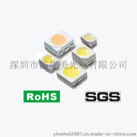 供应模组专用3528冷白光LED贴片灯珠 7-8LM 12000-14000K