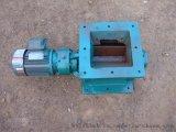 河北除尘器配件厂家直销YCD-HG型星型卸料器