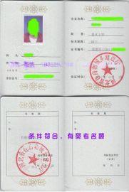 2016秦皇岛安全生产许可证怎么办理-就来质研咨询
