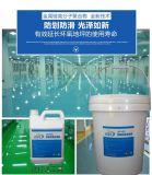 潔輝105綠色地坪地板蠟 廣東工廠環氧地坪液體蠟