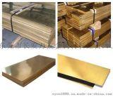 H62黄铜板厚度8.0MM中厚黄铜板600*1500MM拉丝加工铜板