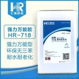 匯瑞廠家直銷萬能強力膠 橡膠專用粘合劑HR-718
