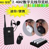 同聲傳譯式耳麥 一對多參觀接待耳麥 會議無線耳機 智聯 w2412