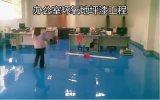 珠海水泥地板漆廠家施工流程400-0066-881